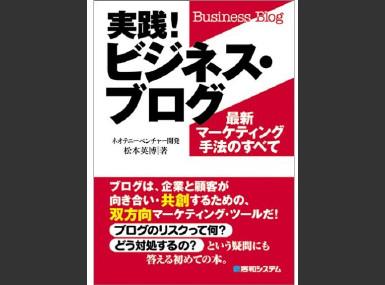 実践!ビジネス・ブログ―最新マーケティング手法のすべて
